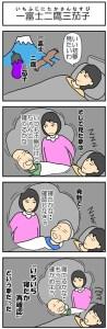 介護職員の初夢介護マンガ