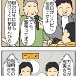 テレビ報道