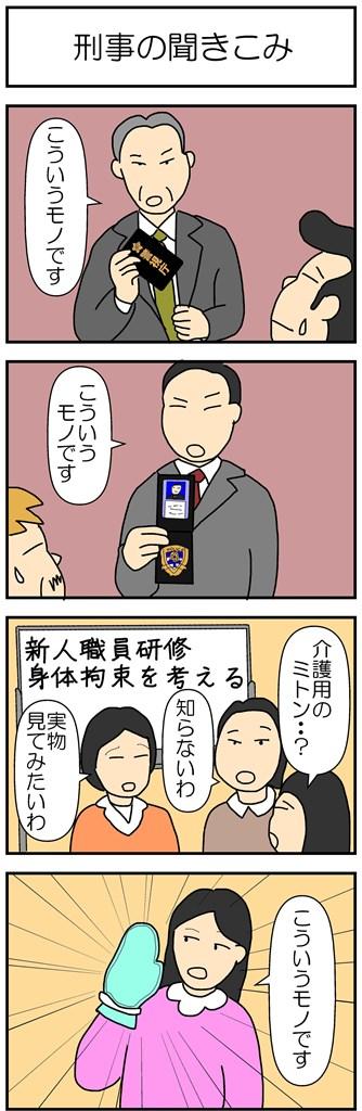 警察手帳と介護のマンガ