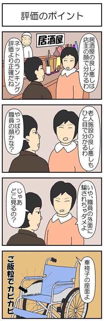 老人ホーム選びのポイントの漫画