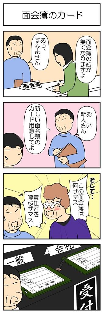 介護現場の面会簿の漫画