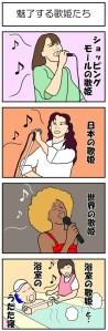 歌姫とマンガ