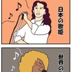 魅了する歌姫たち