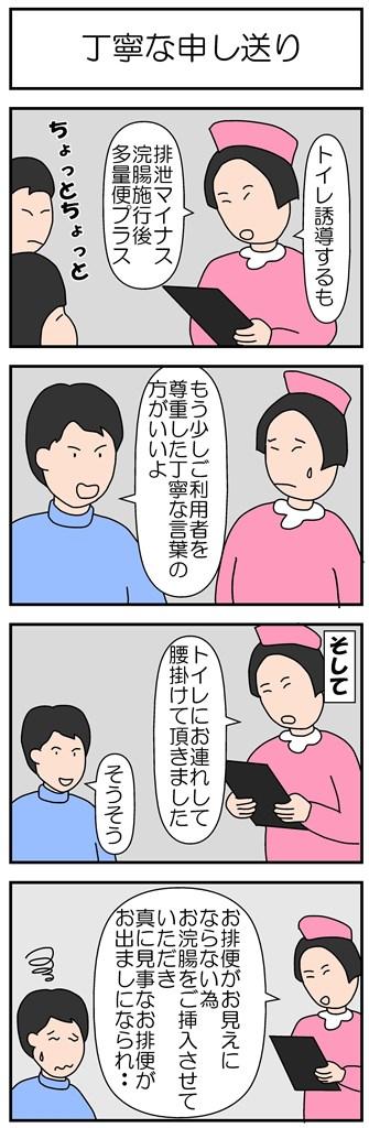 介護と老人ホームの4コマ漫画