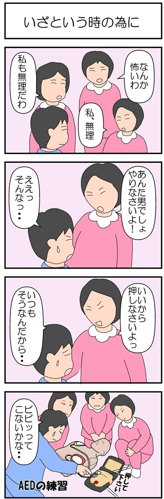 AEDのマンガ