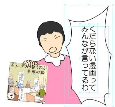 広大寺源太の介護漫画を「くだらない」と批判する人