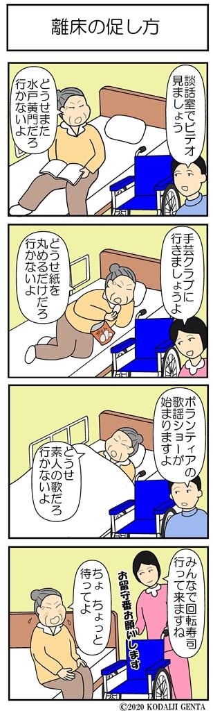 介護4コマ漫画