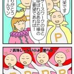 パールマンの『4つのP』