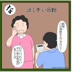 泣く辛い8勤(泣きっ面に蜂)