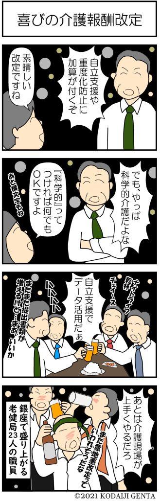 老健局と介護報酬改定の4コマ漫画