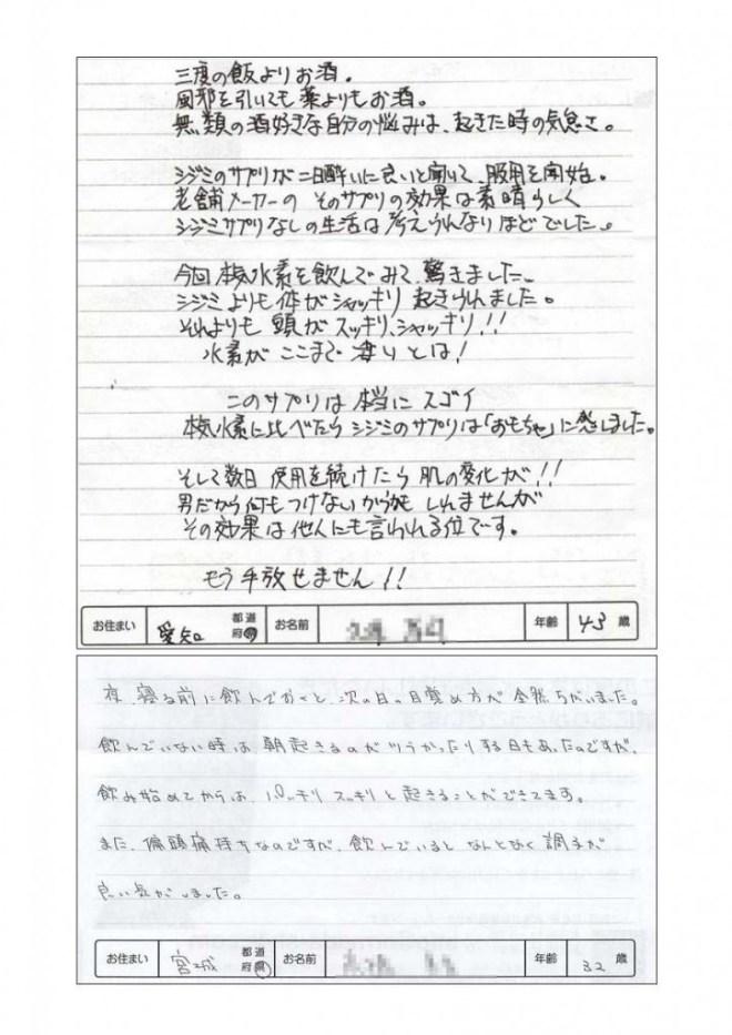 03.本気水素お客様の声_ページ_1