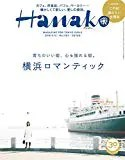 Hanako2018年10月号