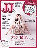 JJ2019年3月号