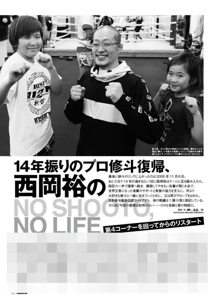 12月23日発売の格闘技雑誌に載ります!