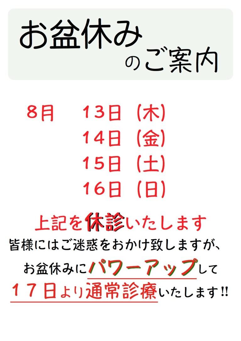 8月のお盆休みのお知らせ
