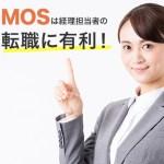 MOSの資格を持っていると転職に有利