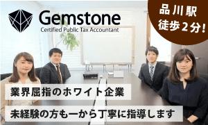 業界屈指のホワイト企業Gemstone税理士法人