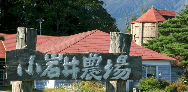 小岩井農場の風景