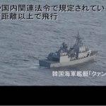韓国海軍艦艇による海自P-1への射撃管制レーダー照射事件を解説