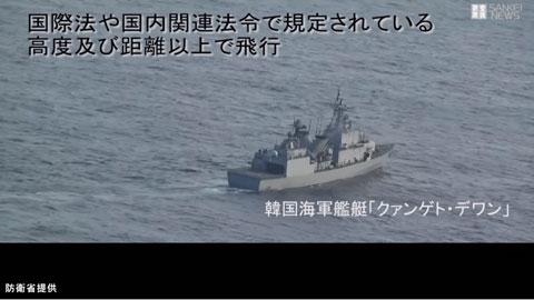 レーダー照射事件を起こした韓国海軍広開土大王級の駆逐艦