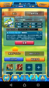 Screenshot_20160713-184401