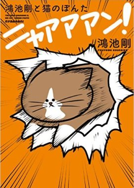 ケモノ漫画2