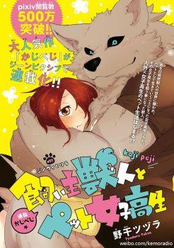 ケモノ漫画6