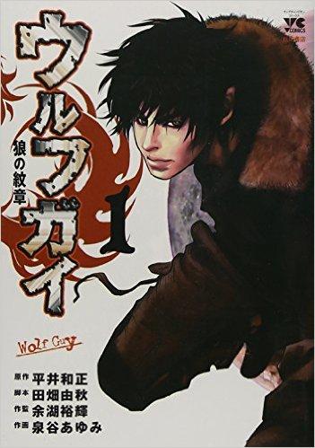 ケモノ漫画5