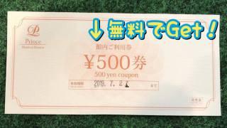 【プリンスホテル】500円分の館内利用券を無料でゲットする方法【ノークリーニングサービス】アイキャッチ