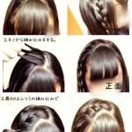 卒業式の髪型は小学生は編み込みが簡単でかわいくておすすめ!