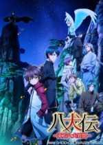 Hakkenden: Touhou Hakken Ibun 2nd Season BD