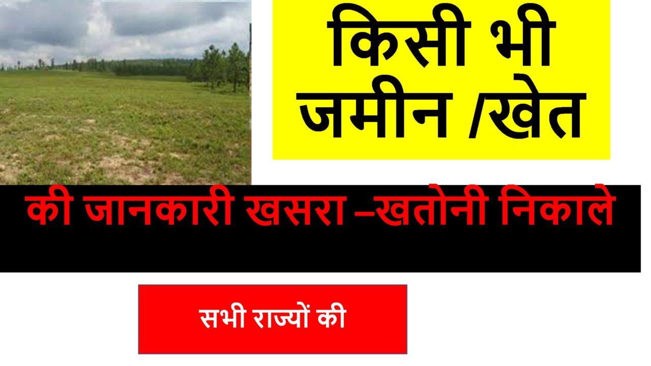Land Records all State | bhulekh | Khet or Jamin ki janakri kaise Nikale |