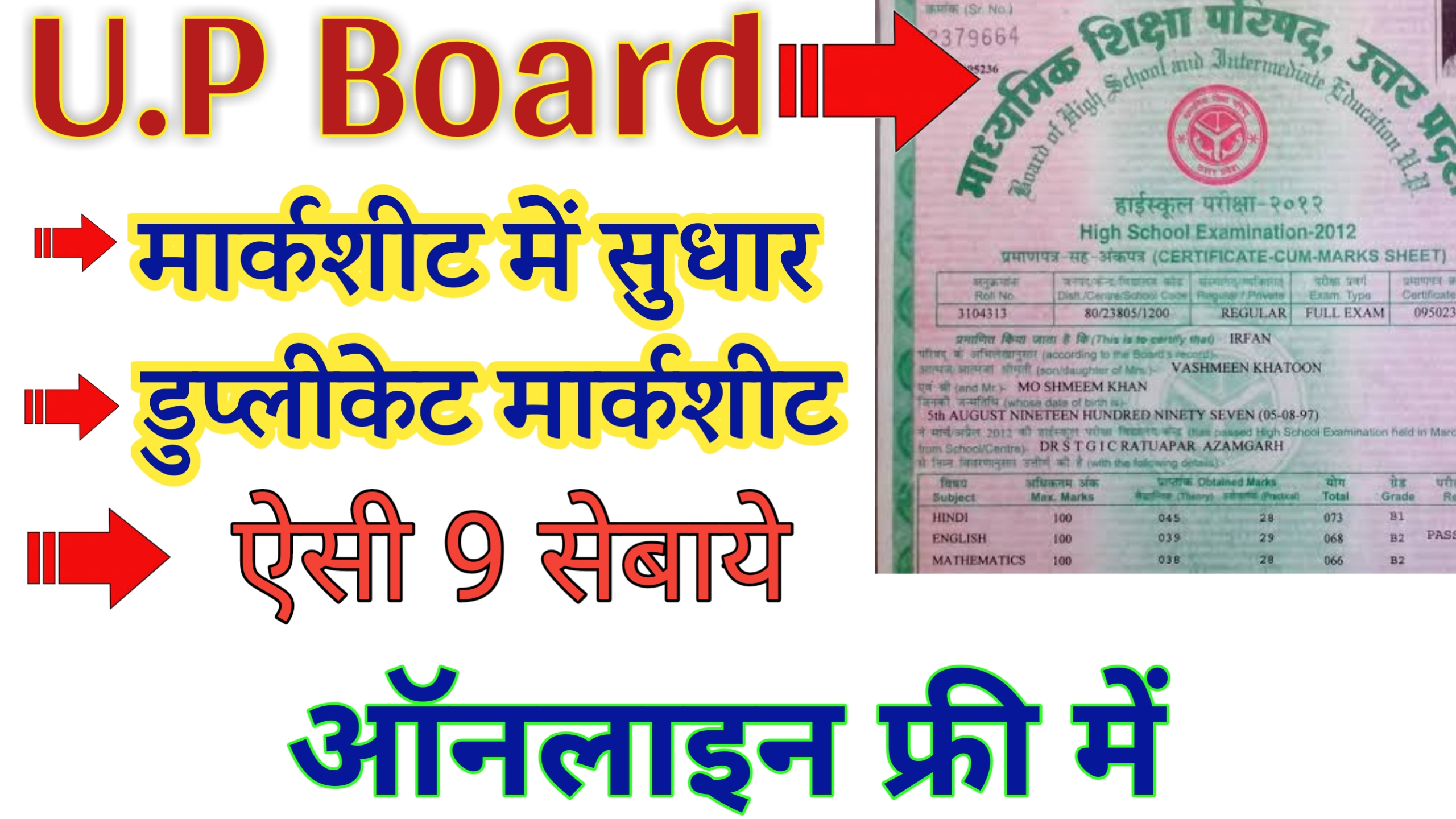 UP Board 10th ,12th marksheet download and correction online