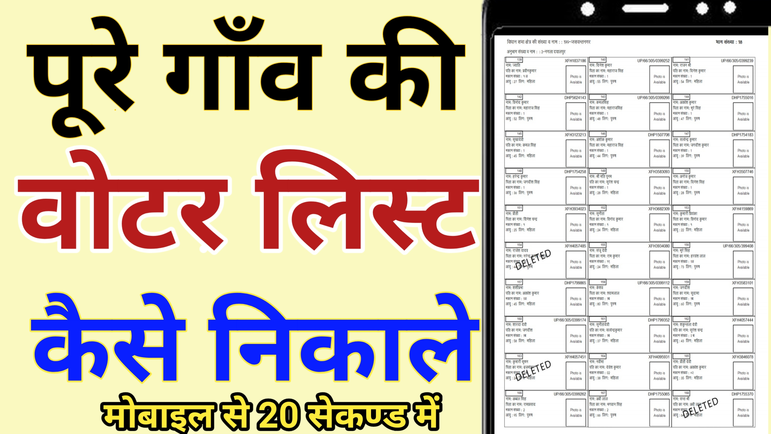 How to download New Voter List , check Your Name in voter list 2019