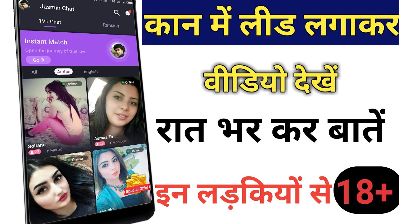 How To Live Video Chat With Strangers । make Friends Online