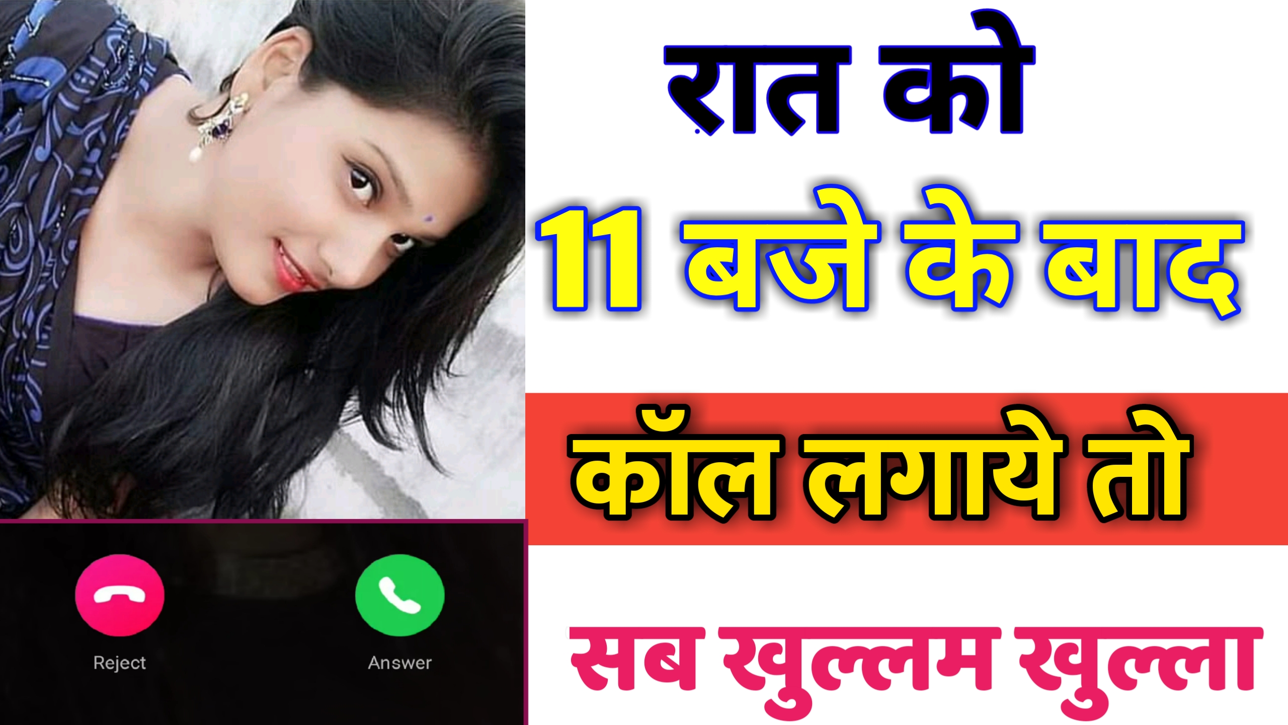 Video chat  Room And Meet New People । online chat video call par baat kare uchat
