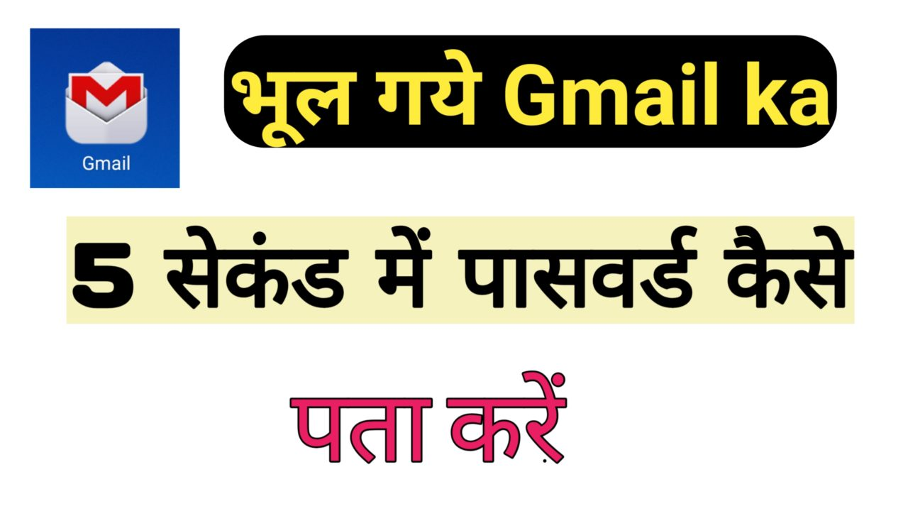 How to recover Forgotten gmail password । my account password