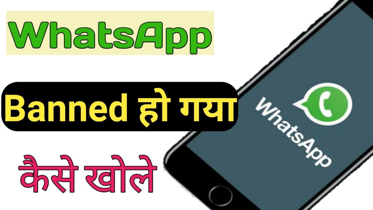 Banned whatsapp ko Unbanned kaise kare । banned whatsapp kaise khole