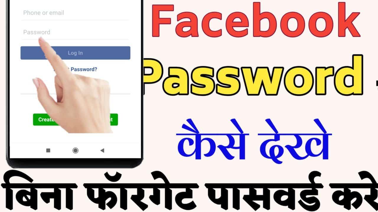 फेसबुक का पासवर्ड भूल गए हैं तो कैसे पता करें