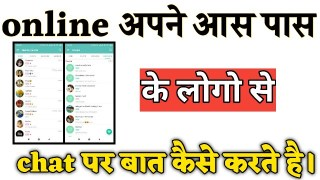 Top Random Chat Application । Online chat kare
