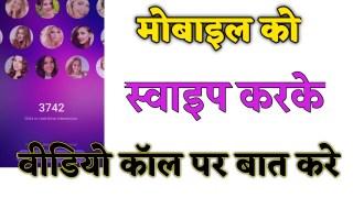 Mobile ko swipe karke Video chat kare or nye friends banaye