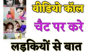 Online chat app details in hindi