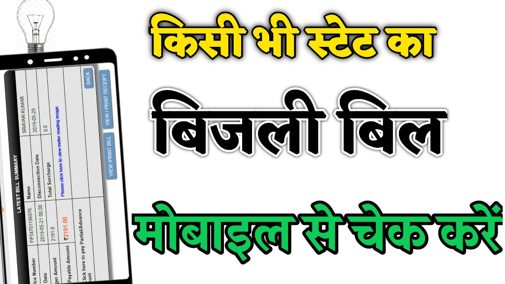 How to Check Electric bill online । bijili bill check kaise kare