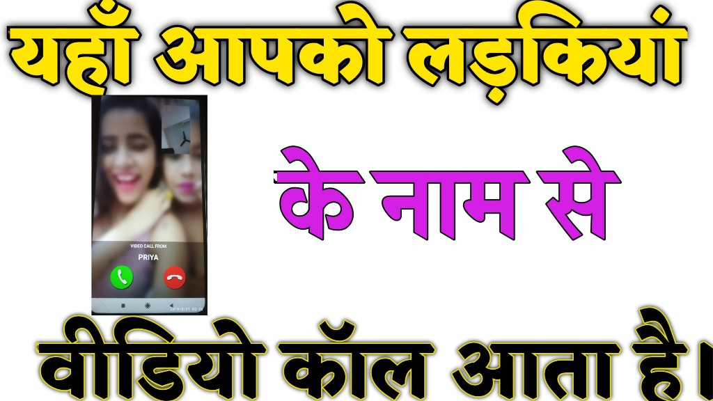 Dating app india details in hindi, Video call