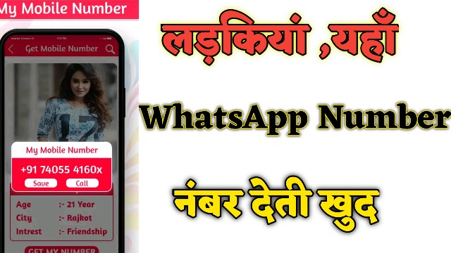 Flirt chat app details in hindi, Real girls mobile number