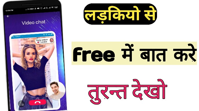 Social app detail in hindi, Free fake Frill Live
