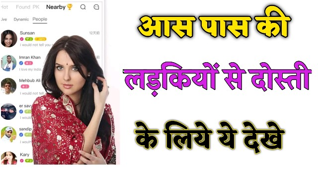 Online chat app detail in hindi,Uplive