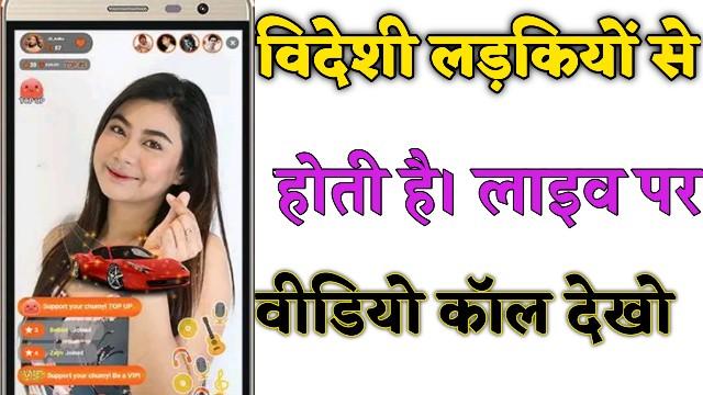 Social chat app details in hindi,Meet
