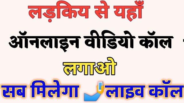 Live stream app detail in hindi,MeetU