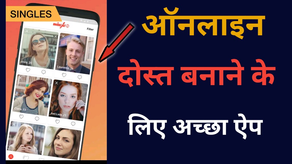 Live video apps detail in hindi, Mingle 2